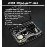 Набор для ночной охоты Nitecore MH40, в подарочном кейсе